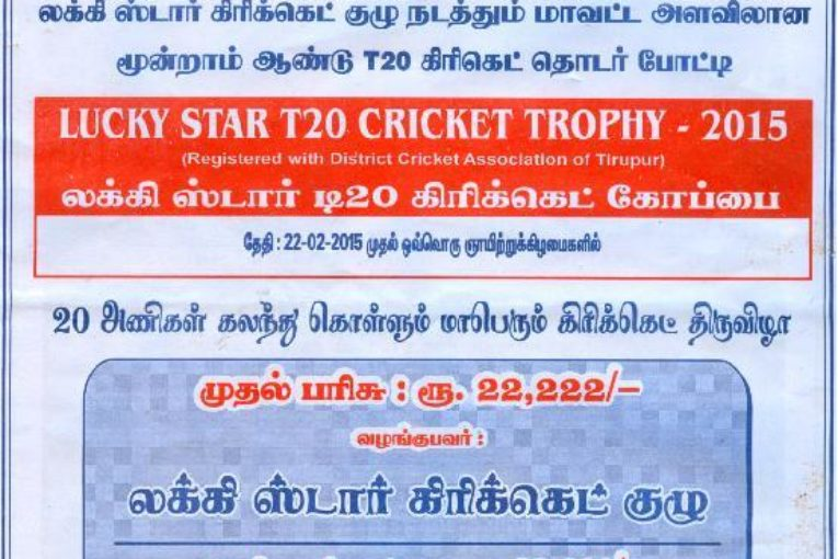 Lucky Star T20 Invitation Page 1