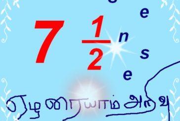 ஏழரையாம் அறிவு – 7 1/2th Sense