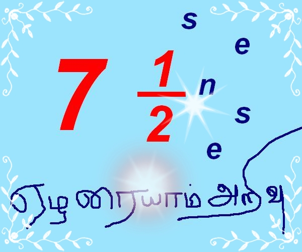 ஏழரையாம் அறிவு - 7.5th Sense