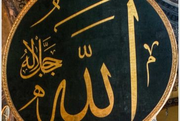 இஸ்லாம் – Islam