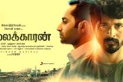 VView: Velaikkaran – Tamil Movie