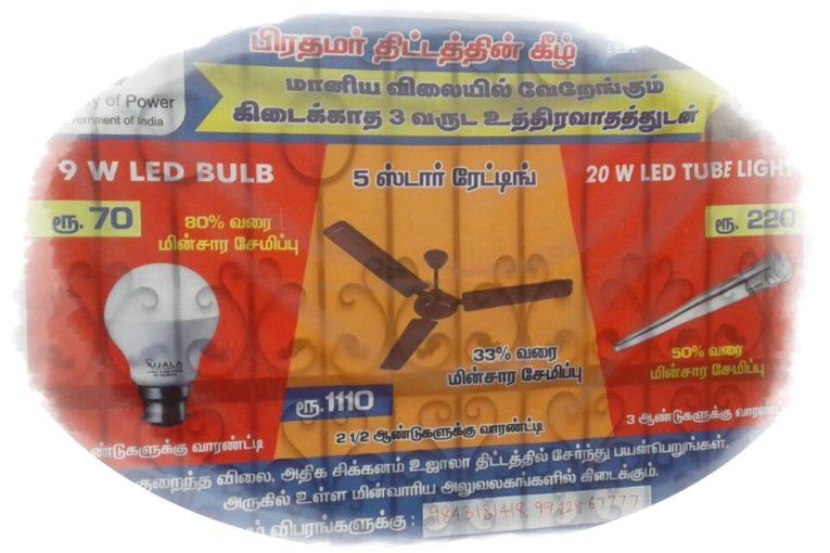 LED Bulb under PM Ujala Yojana Scheme