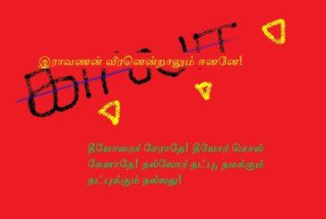 காலா கரிகாலன் – மாத்தி யோசி!