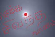 செக்க சிவந்த வானம் – விடியல் 2
