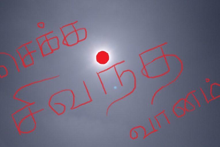 செக்க சிவந்த வானம்